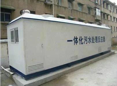 智能一体化生活污水处理设备